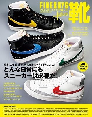FINEBOYS+plus 靴 vol.15 Mook