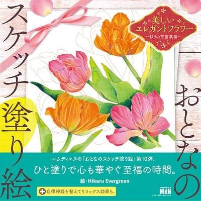 おとなのスケッチ塗り絵 美しいエレガントフラワー 彩りの花言葉編 Book