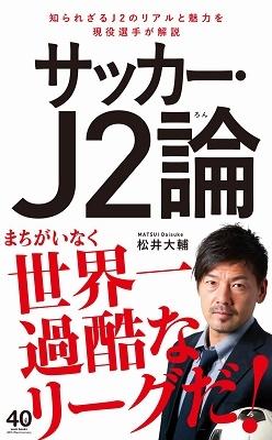 サッカー・J2論 Book