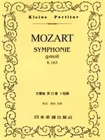モーツァルト 交響曲 第25番 ト短調 ポケット・スコア[9784860603168]