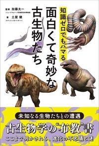 知識ゼロでもハマる 知れば知るほど面白くて奇妙な古生物 Book