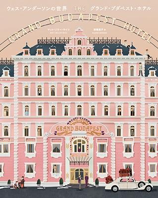 Matt Zoller Seitz/ウェス・アンダーソンの世界 グランド・ブダペスト・ホテル [9784907583668]