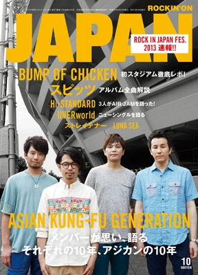 ROCKIN'ON JAPAN 2013年10月号[0979710]