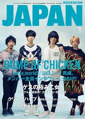 ROCKIN'ON JAPAN 2015年5月号[09797-05]