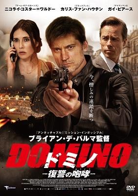 ドミノ 復讐の咆哮 DVD