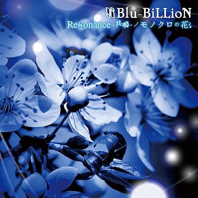 Resonance-共鳴-/モノクロの花 [CD+DVD]<初回盤B> 12cmCD Single