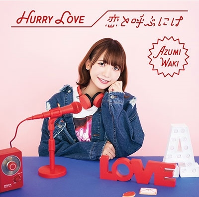 Hurry Love/恋と呼ぶには [CD+DVD]<初回限定盤A> 12cmCD Single