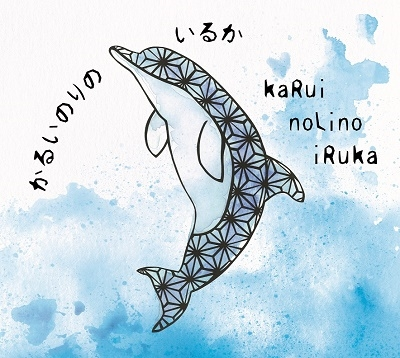 kaRuinoLinoiRuka CD