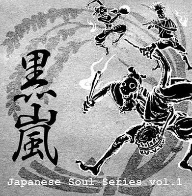 黒嵐/Japanese Soul Series Vol.1[FD2004CD]
