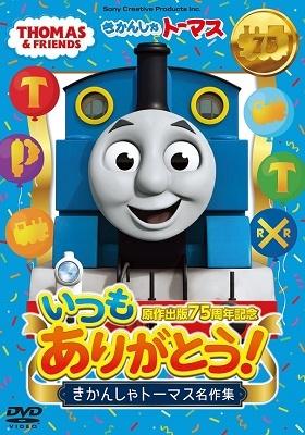 原作出版75周年記念 いつもありがとう! きかんしゃトーマス名作集 DVD