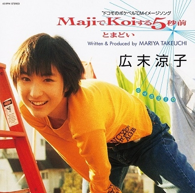 MajiでKoiする5秒前