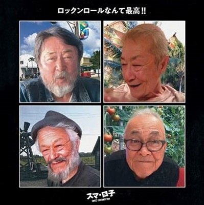 ロックンロールなんて最高!! CD