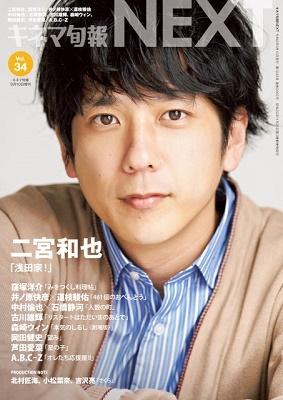 キネマ旬報 NEXT Vol.34[20726-09]