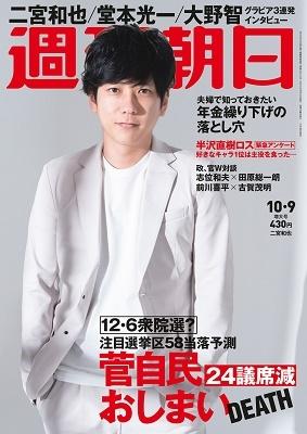 週刊朝日 2020年10月9日増大号<表紙: 二宮和也>[20082-10]