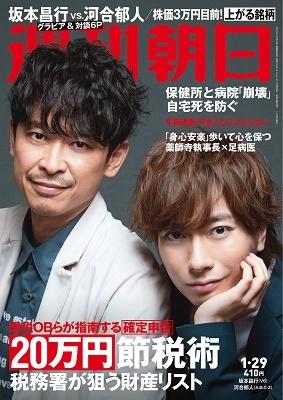 週刊朝日 2021年1月29日号<表紙: 坂本昌行(V6) &河合郁人(A.B.C-Z)>[20085-01]