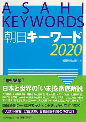 朝日キーワード2020 Book