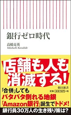 銀行ゼロ時代 Book