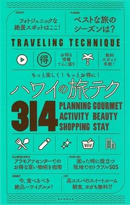 もっと楽しく! もっとお得に! ハワイの旅テク314 Book