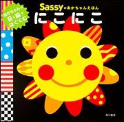 Sassyのあかちゃんえほん にこにこ Book