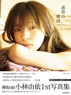 小林由依1st写真集 感情の構図 Book