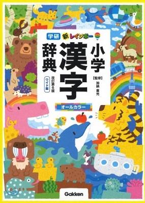 新レインボー小学漢字辞典 改訂第6版 ワイド版(オールカラー) Book