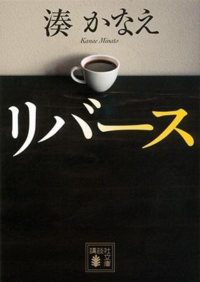 湊かなえ/リバース [9784062935869]