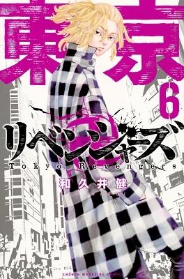 東京卍リベンジャーズ 6 COMIC