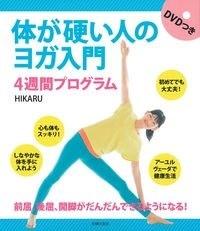 DVDつき 体が硬い人のヨガ入門 4週間プログラム [BOOK+DVD] Book