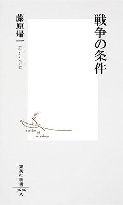 戦争の条件 Book