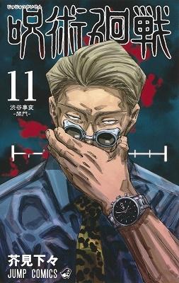 呪術廻戦 11 COMIC