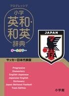 吉田研作/プログレッシブ 小学英和・和英辞典 サッカー日本代表版[9784095102269]