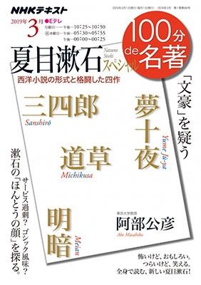 NHK100分de名著 夏目漱石スペシャル 3月[9784142230969]