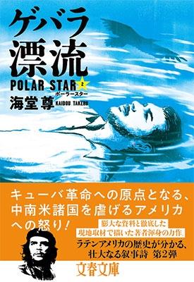 海堂尊/ゲバラ漂流 ポーラースター 2[9784167912369]