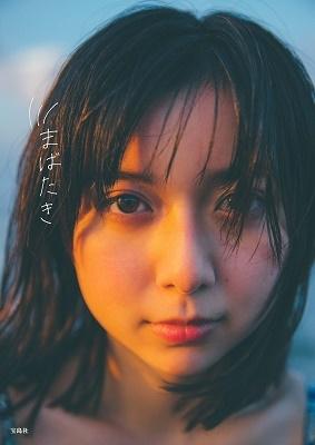上白石萌歌1st写真集 『まばたき』 Book