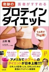 1週間で7kg減! 医者がすすめる奇跡のプロテインダイエット Book