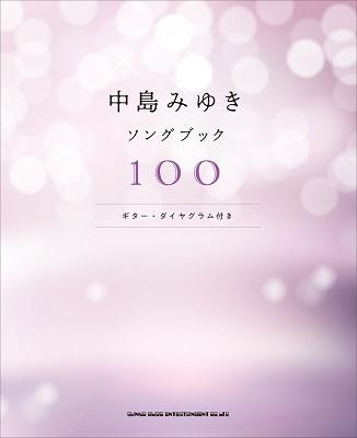 中島みゆきソングブック100 Book