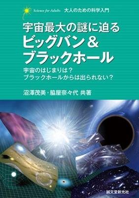 大人のための科学入門 宇宙最大の謎に迫る ビッグバン&ブラックホール Book