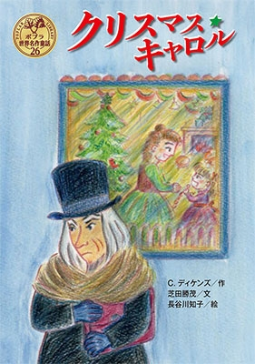 クリスマス・キャロル Book