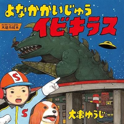 よなかかいじゅうイビキラス Book
