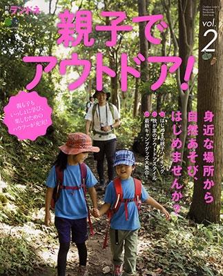 別冊ランドネ 親子でアウトドア! Vol.2 [9784777942169]