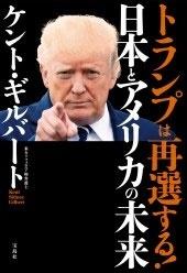 トランプは再選する! 日本とアメリカの未来 Book