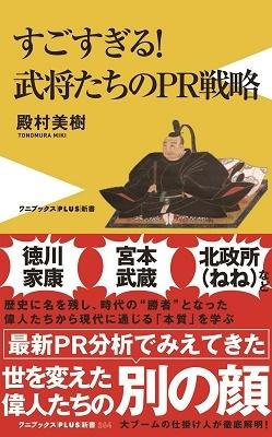 武将たちのPR戦略 Book