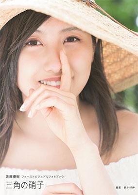 佐藤優樹 ファースト ビジュアルフォトブック 『 三角の硝子 』 [BOOK+DVD]