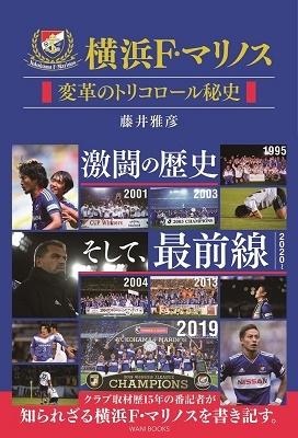 横浜F・マリノス 変革のトリコロール秘史 Book