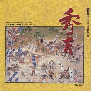 NHK大河ドラマ主題曲集 秀吉