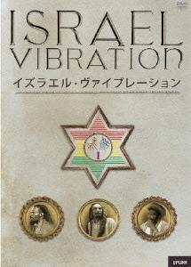 Israel Vibration/イズラエル・ヴァイブレーション[ULD-331]