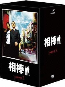 水谷豊/相棒 season 3 DVD-BOX II(5枚組) [SD-F2531]