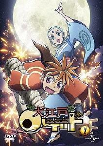 中島かずき/大江戸ロケット Vol.1[GNBA-7520]