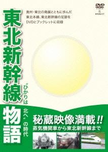"""東北新幹線物語~""""ひかりは北へ""""の時代~ [OXOA-17]"""