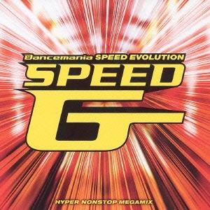 スピード・ギガ 3